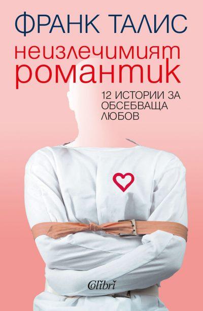 Неизлечимият романтик (корица)