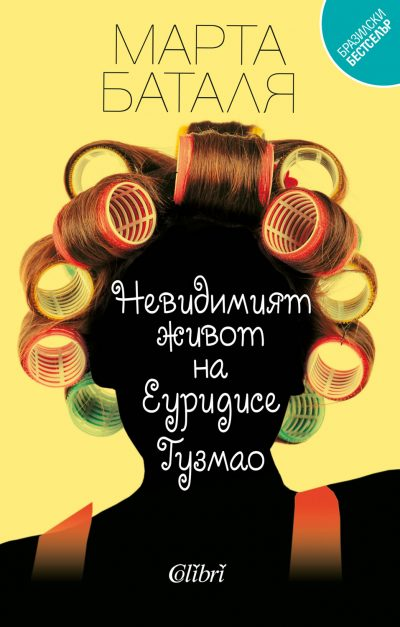 Невидимият живот на Еуридисе Гузмао(корица)