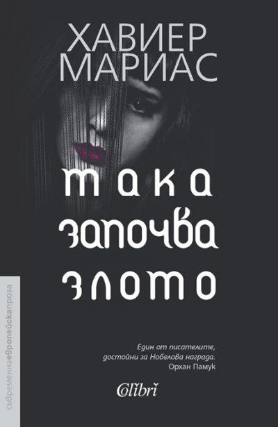 """Откъс от """"Така започва злото"""" на Хавиер Мариас"""