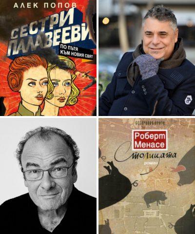 Роберт Менасе и Алек Попов говорят за свободата, границите и (не)възможните сюжети (интервю)