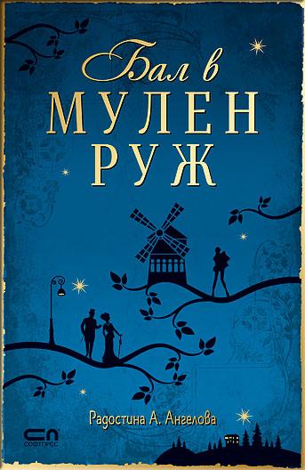 """Откъс от """"Бал в Мулен Руж"""" на Радостина А. Ангелова"""