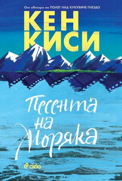 """Откъс от """"Песента на моряка"""" – последният голям самостоятелен роман на Кен Киси"""