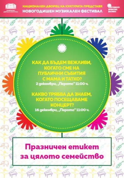 """Две тематични събития в """"Перото"""" учат деца и родители на празничен етикет"""