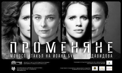 Променяне: един от първите спектакли в Европа с добавена реалност и първи моноспектакъл на Йоана Буковска-Давидова