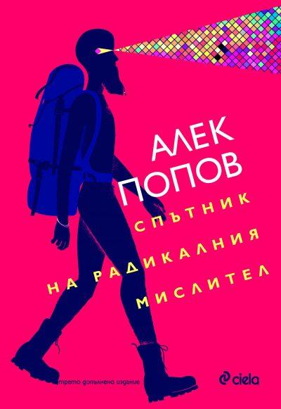 """Откъс от """"Спътник на радикалния мислител"""" на Алек Попов"""