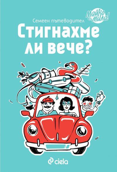 """Кюстендил – откъс от семейния пътеводител на """"Майко мила"""": """"Стигнахме ли вече?"""""""