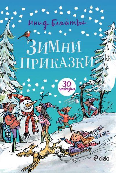 Зимни приказки (корица)