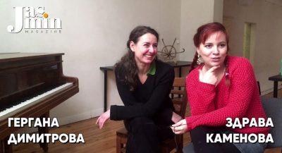 Гергана Димитрова и Здрава Каменова: Театърът стана по-смел (видео интервю)