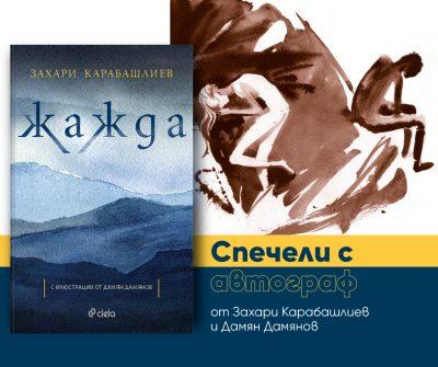 """Подаряваме """"Жажда"""" с автографи от Захари Карабашлиев и Дамян Дамянов (х 2)"""