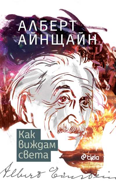 Как виждам света на Алберт Айнщайн