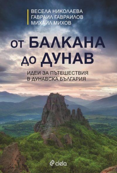 От Балкана до Дунав. Идеи за пътешествия в Дунавска България (корица)
