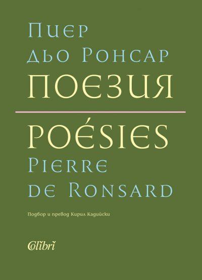 """Сонети из двуезичния сборник """"Поезия"""" с произведенияна Пиер дьо Ронсар"""