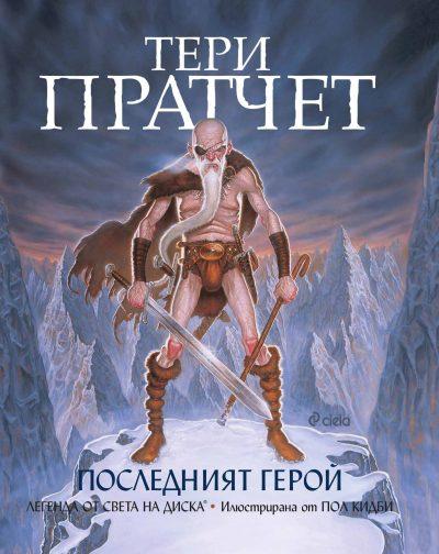 корицата на Последният герой на Тери Пратчет
