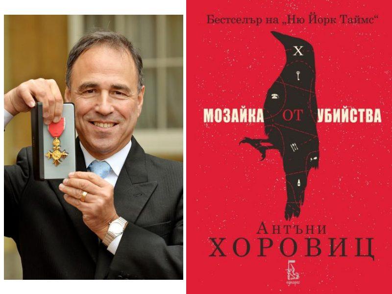 авторът Антъни Хоровиц