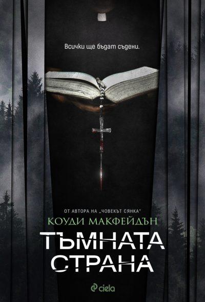 Тъмната страна (корица)