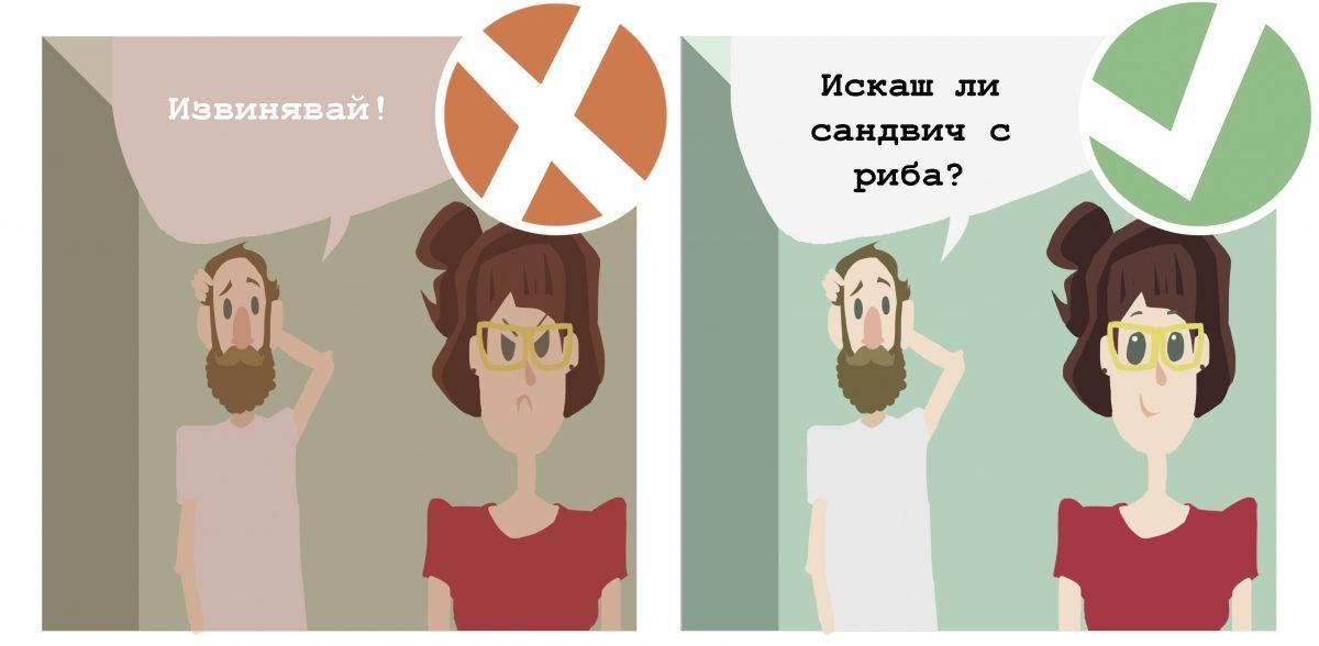 чаровната Злоботия на Степо и Кремена