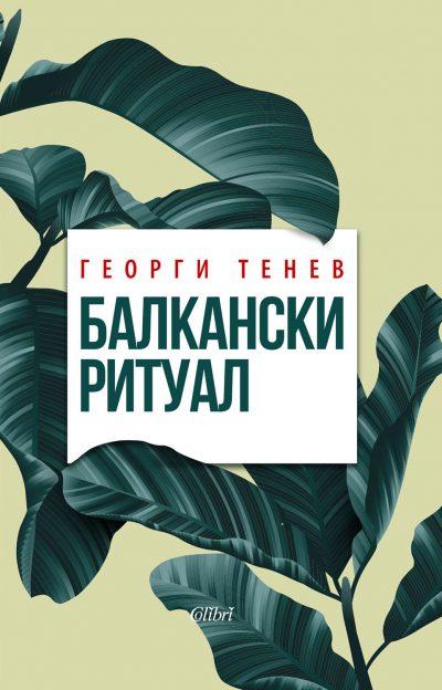 """Откъс от """"Балкански ритуал"""" на Георги Тенев"""