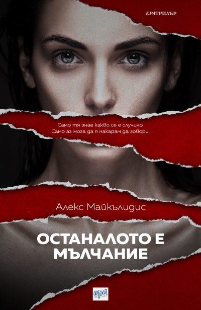 """Откъс от """"Останалото е мълчание"""" на Алекс Майкълидис"""