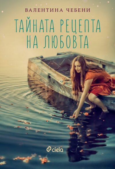"""Откъс от """"Тайната рецепта на любовта"""" на Валентина Чебени (+ неустоима италианска рецепта)"""