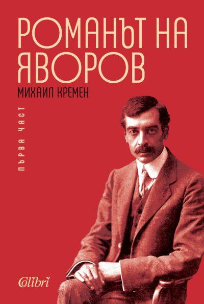 Романът на Яворов (корица)