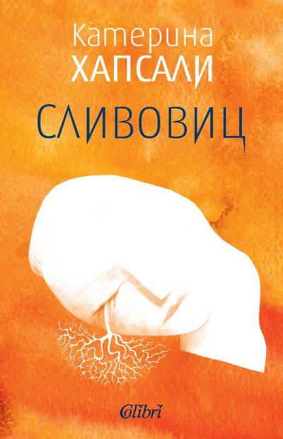 """Откъс от """"Сливовиц"""" на Катерина Хапсали"""