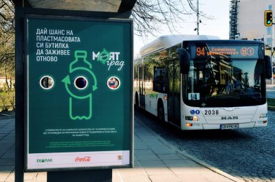 """""""Моят зелен град"""" трансформира 10 софийски спирки в контейнери за събиране на пластмаса"""