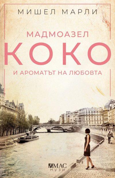 Мадмоазел Коко и ароматът на любовта (корица)