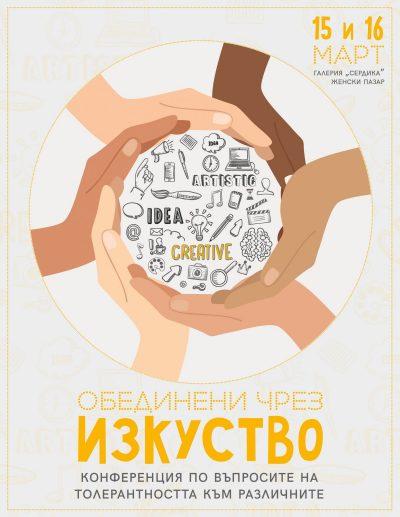 Обединени чрез изкуство (плакат)