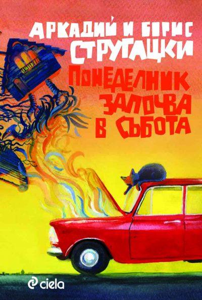 """Откъс от """"Понеделник започва в събота"""" на Аркадий и Борис Стругацки"""
