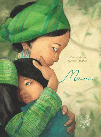 Мама (корица)