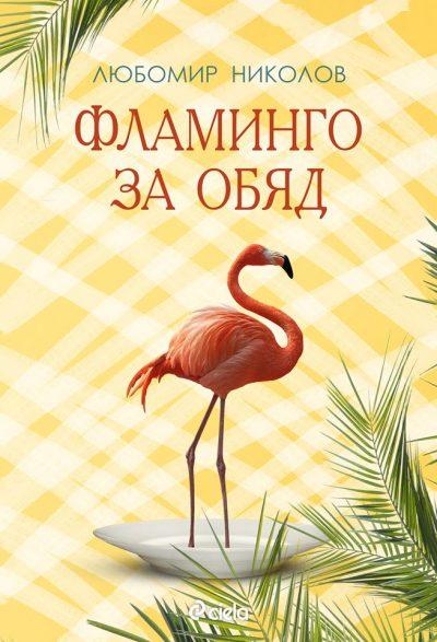 Фламинго за обяд (корица)