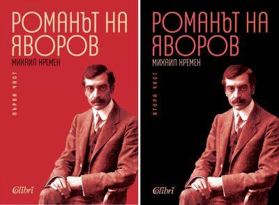 """Откъси от """"Романът на Яворов"""" (част I и II) от Михаил Кремен"""