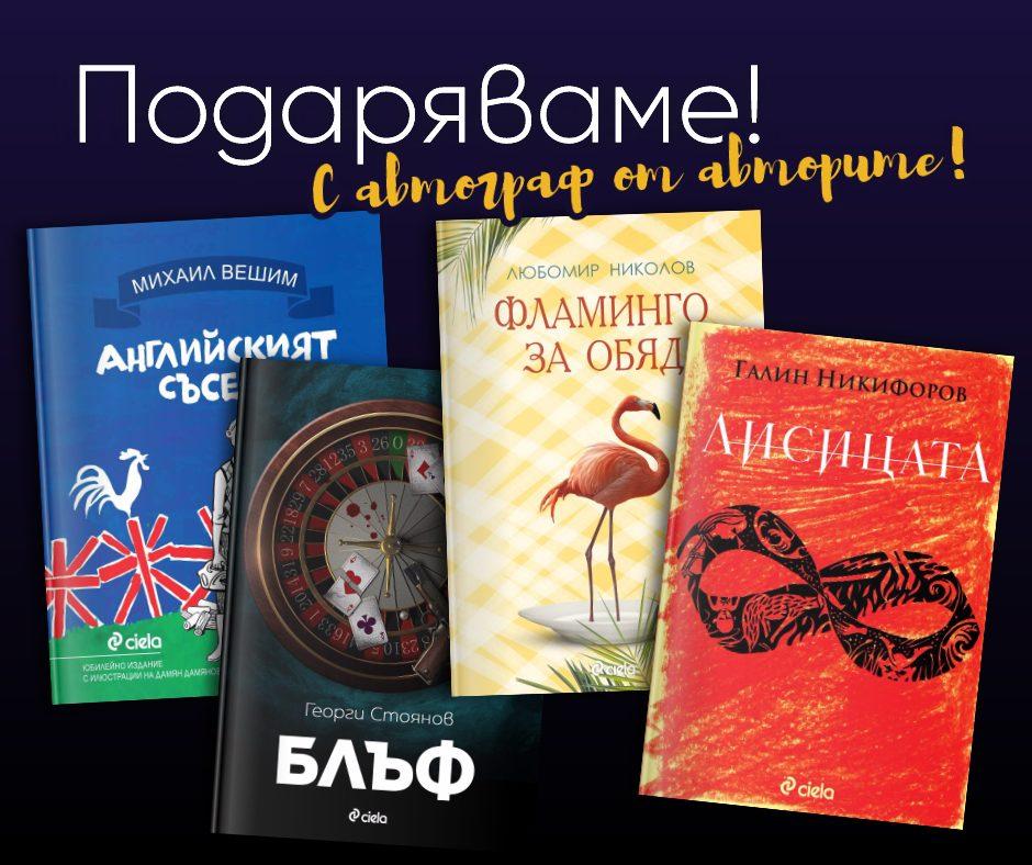 Подаряваме 4 книги (с автограф от авторите!)