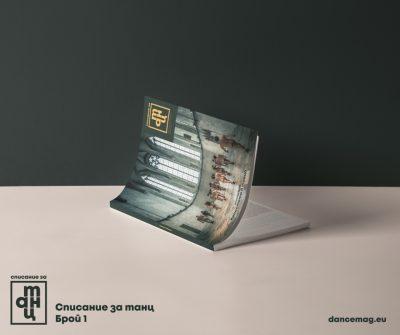 """Излиза брой 1 на новото българско специализирано """"Списание за танц"""""""