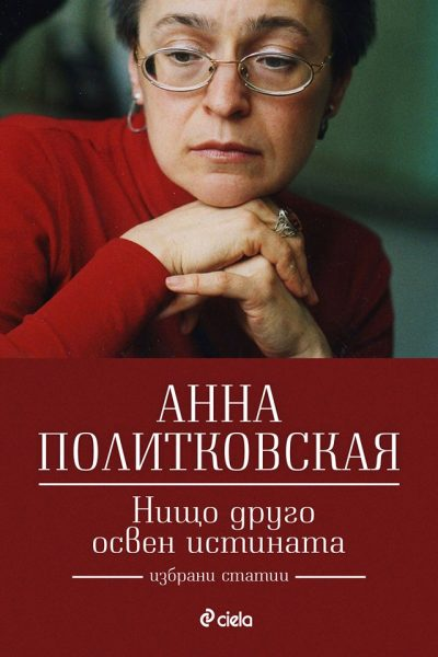 Нищо друго освен истината от Анна Политковская (корица)