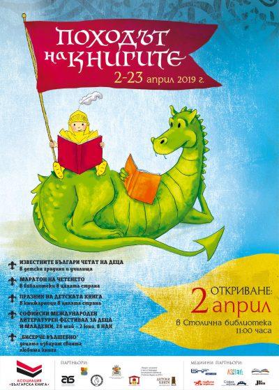 """През целия април """"Четем заедно, растем заедно!"""" Започва """"Походът на книгите"""" 2019"""