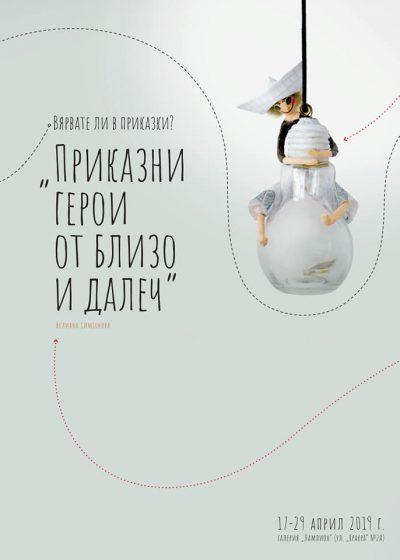 """Запознаваме се с """"Приказни герои от близо и далеч"""" (на бутикова изложба на миниатюри, изработени от хартия с техниката папие маше"""