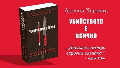 """Откъс от """"Убийството е всичко"""" на Антъни Хоровиц"""