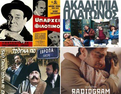 """Големият екран като мост на приятелство: гледаме гръцки и български филми, обединени от темата """"Честолюбие"""" (с вход свободен)"""