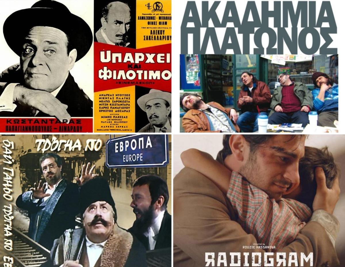 4 гръцки и български филми