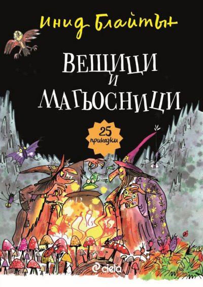 Вещици и магьосници (корица)
