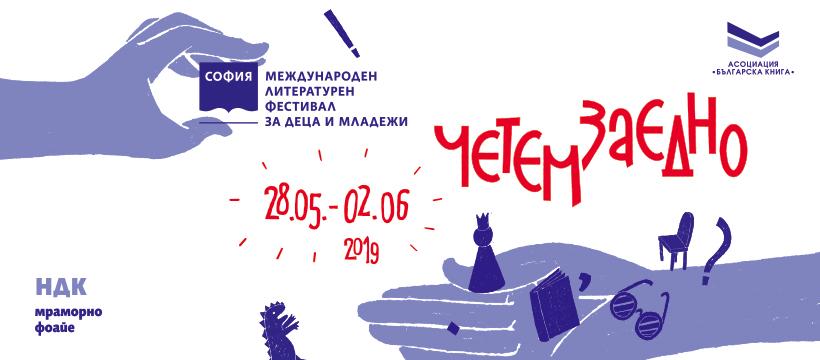 втори Софийски международен литературен фестивал за деца и младежи