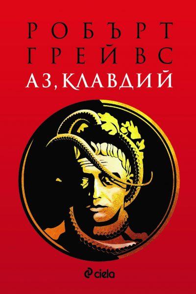 Аз, Клавдий (корица)