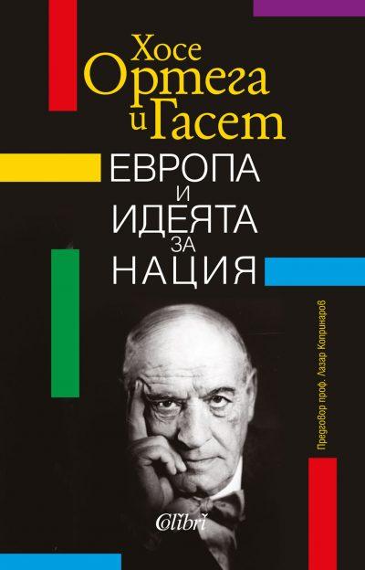 """Откъс от """"Европа и идеята за нация"""" на Хосе Ортега-и-Гасет"""