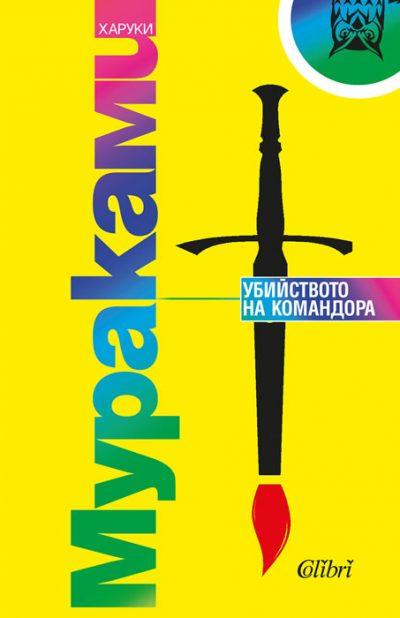 """Откъс от """"Убийството на Командора"""" на Харуки Мураками"""