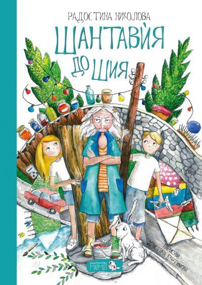 """Откъс (и илюстарции) от """"Шантавия до шия"""" на Радостина Николова"""