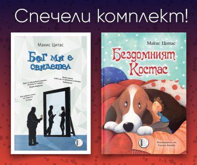 Подаряваме ти 2 книги на Макис Цитас (за теб и за любимо дете)