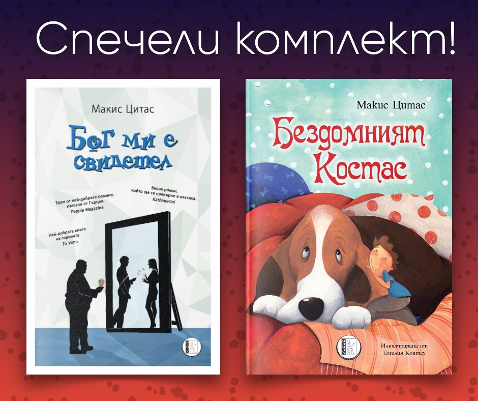 2 книги на Макис Цитас