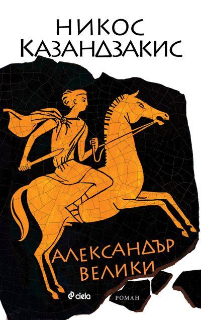 """Откъс от """"Александър Велики"""" на Никос Казандзакис"""