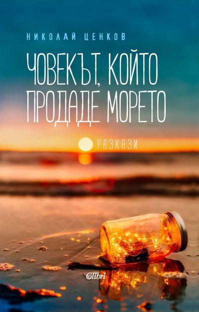 """""""Човекът, който продаде света"""" – разказ от сборника """"Човекът, който продаде морето"""" на Николай Ценков"""